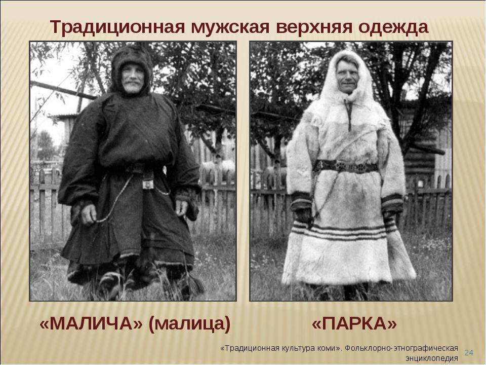 * Традиционная мужская верхняя одежда «МАЛИЧА» (малица) «Традиционная культур...