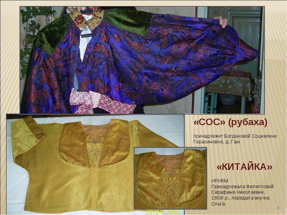 * «СОС» (рубаха) принадлежит Богдановой Социалине Герасимовне, д. Гам «КИТАЙК...