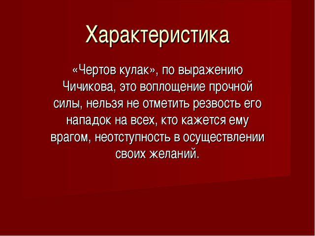 «Чертов кулак», по выражению Чичикова, это воплощение прочной силы, нельзя не...
