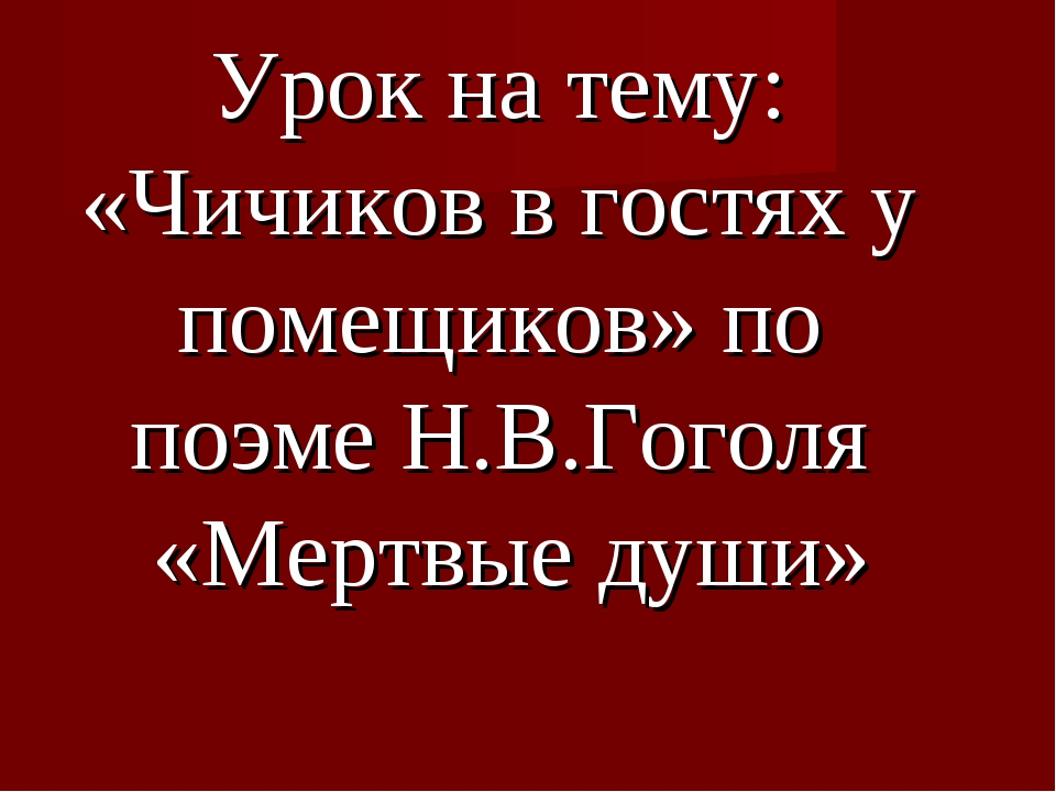 Урок на тему: «Чичиков в гостях у помещиков» по поэме Н.В.Гоголя «Мертвые ду...