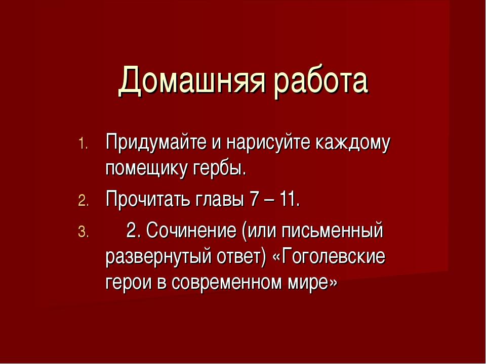 Придумайте и нарисуйте каждому помещику гербы. Прочитать главы 7 – 11. 2. Со...