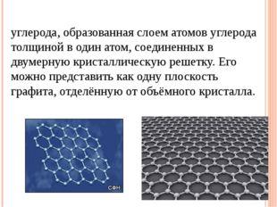 Графе́н — двумерная модификация углерода, образованная слоем атомов углеро