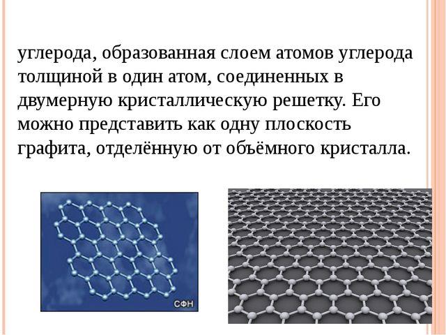 Графе́н — двумерная модификация углерода, образованная слоем атомов углеро...