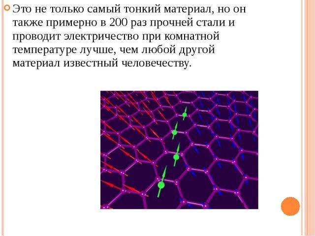 Это не только самый тонкий материал, но он также примерно в 200 раз прочней с...