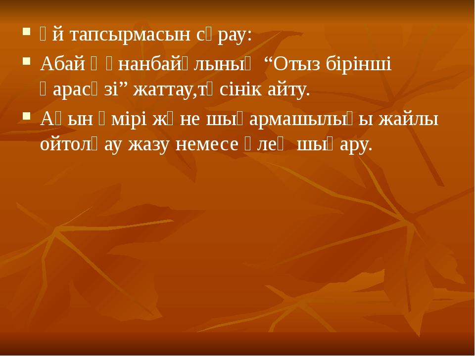 """Үй тапсырмасын сұрау: Абай Құнанбайұлының """"Отыз бірінші қарасөзі"""" жаттау,түсі..."""