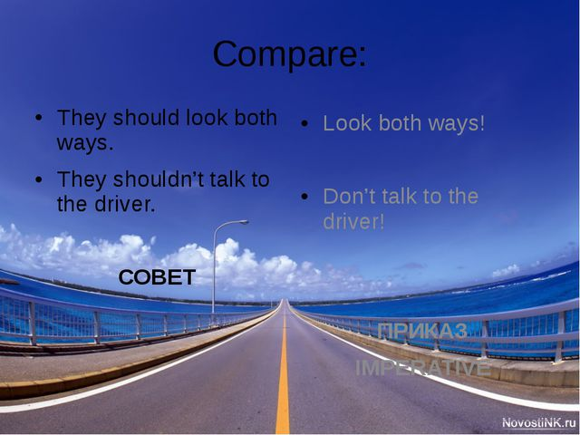 Compare: They should look both ways. They shouldn't talk to the driver. СОВЕТ...