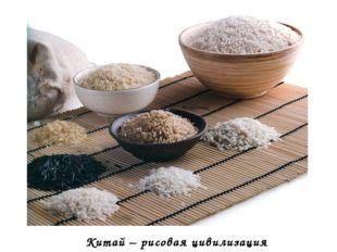 Китай – рисовая цивилизация