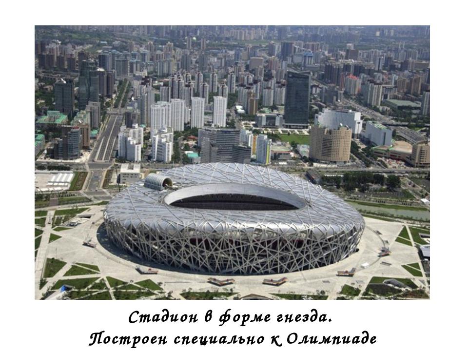 Стадион в форме гнезда. Построен специально к Олимпиаде