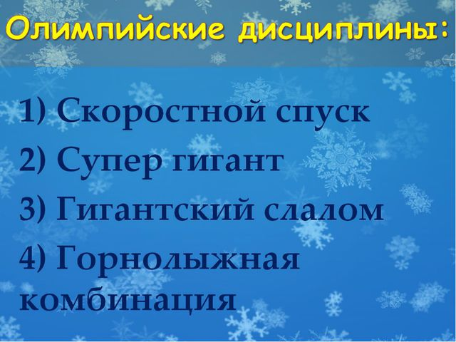 Олимпийские дисциплины: