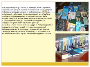 Н.Назарбаев бірқатар ғылыми еңбектердің және әлеуметтік-экономикалық даму мәс