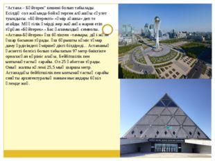 """""""Астана – Бәйтерек"""" кешені болып табылады. Есілдің сол жағында бой көтерген а"""