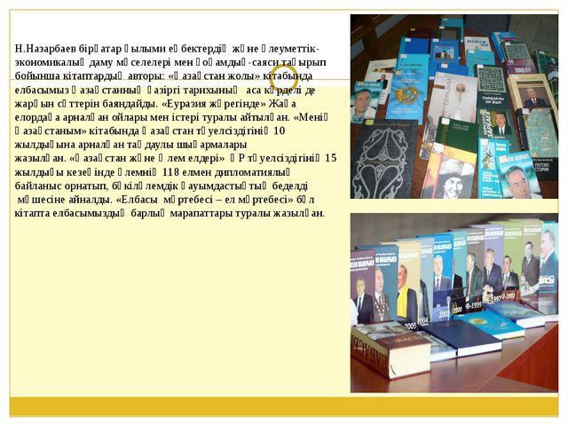Н.Назарбаев бірқатар ғылыми еңбектердің және әлеуметтік-экономикалық даму мәс...