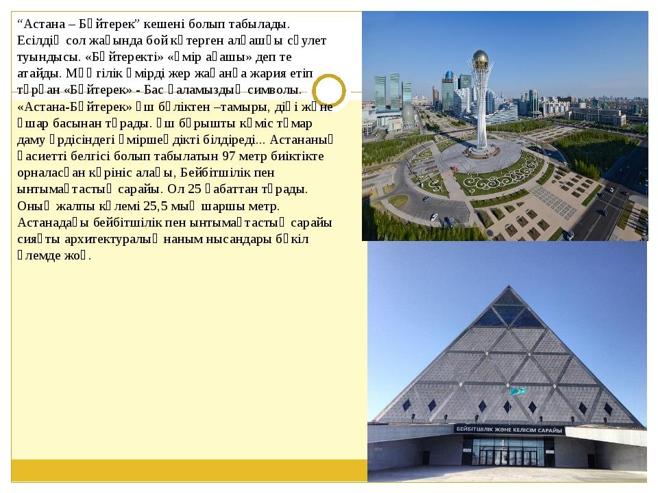 """""""Астана – Бәйтерек"""" кешені болып табылады. Есілдің сол жағында бой көтерген а..."""