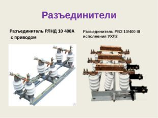 Разъединители Разъединитель РЛНД 10 400А с приводом Разъединитель РВЗ 10/400