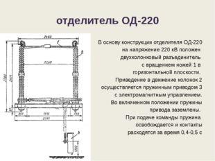 отделитель ОД-220 В основу конструкции отделителя ОД-220 на напряжение 220 кВ