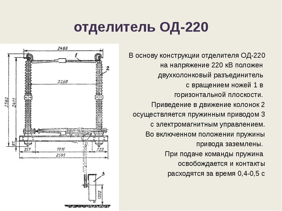 отделитель ОД-220 В основу конструкции отделителя ОД-220 на напряжение 220 кВ...