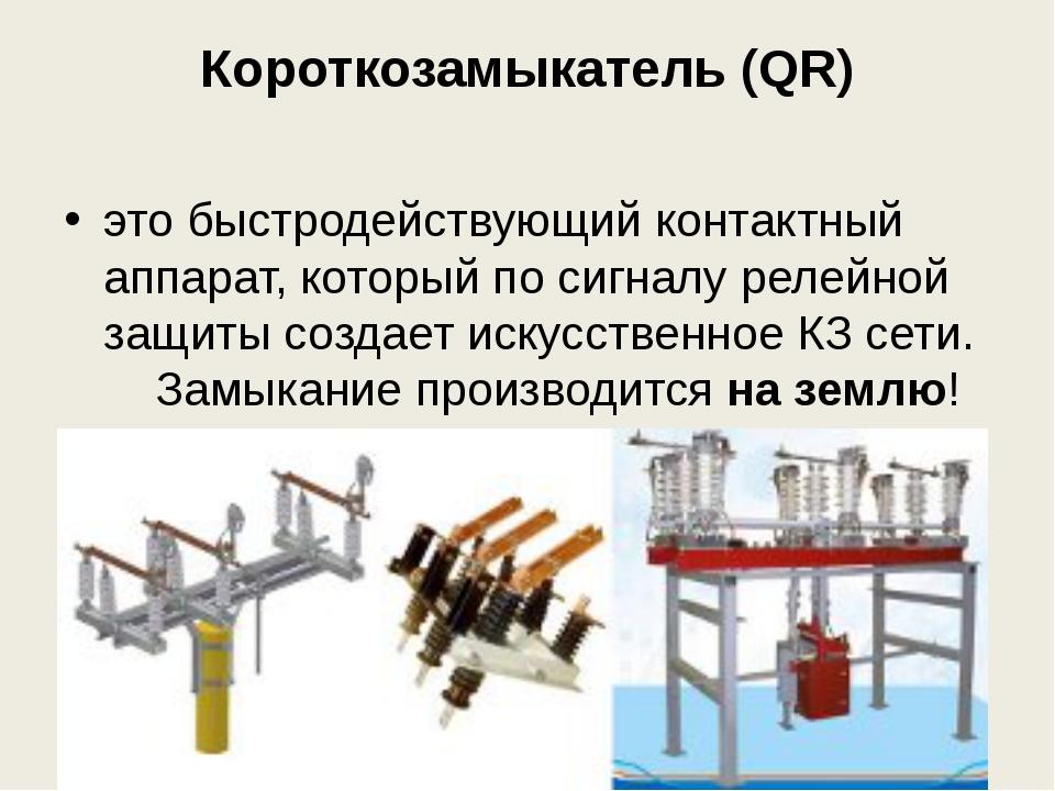 Короткозамыкатель (QR) это быстродействующий контактный аппарат, который по с...