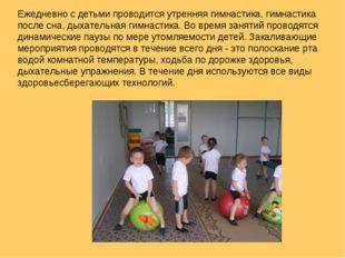 Ежедневно с детьми проводится утренняя гимнастика, гимнастика после сна, дыха