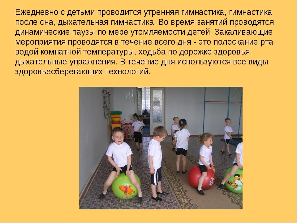 Ежедневно с детьми проводится утренняя гимнастика, гимнастика после сна, дыха...