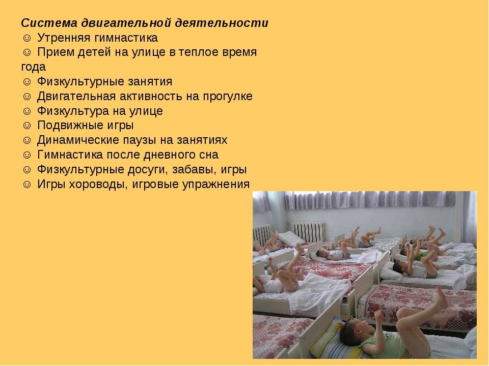 Система двигательной деятельности ☺ Утренняя гимнастика ☺ Прием детей на улиц...