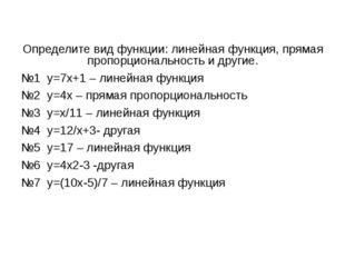 Определите вид функции: линейная функция, прямая пропорциональность и другие.