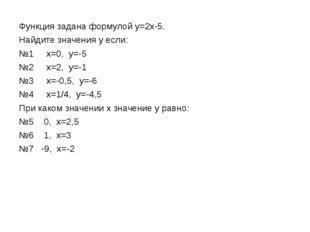 Функция задана формулой y=2x-5. Найдите значения y если: №1 х=0, y=-5 №2 х=2,