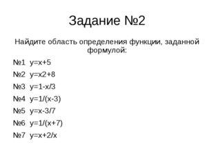 Задание №2 Найдите область определения функции, заданной формулой: №1 y=х+5 №