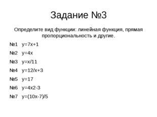 Задание №3 Определите вид функции: линейная функция, прямая пропорциональност