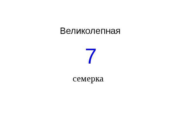 Великолепная 7 семерка