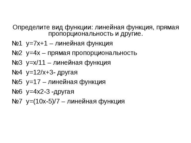 Определите вид функции: линейная функция, прямая пропорциональность и другие....