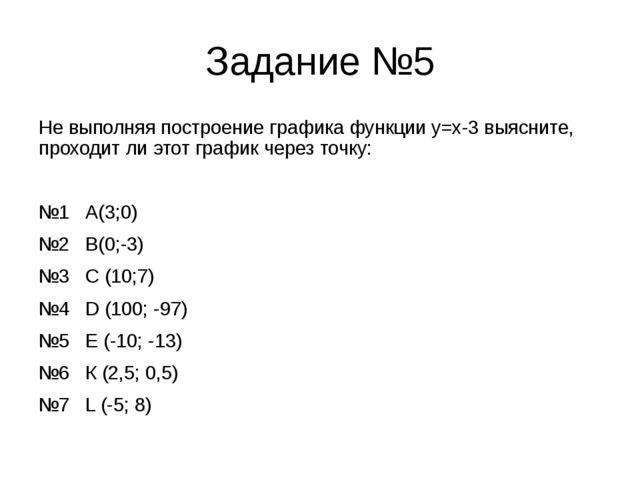 Задание №5 Не выполняя построение графика функции у=х-3 выясните, проходит ли...
