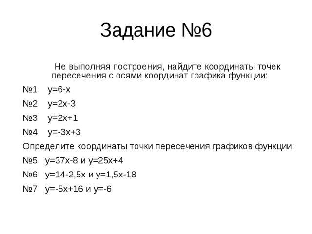 Задание №6 Не выполняя построения, найдите координаты точек пересечения с ося...