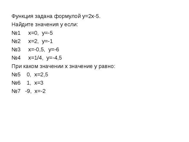 Функция задана формулой y=2x-5. Найдите значения y если: №1 х=0, y=-5 №2 х=2,...