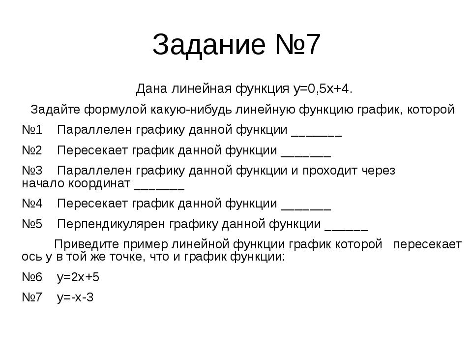Задание №7 Дана линейная функция у=0,5х+4. Задайте формулой какую-нибудь лине...