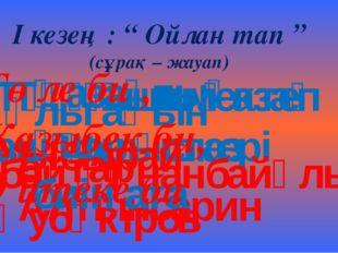 """І кезең : """" Ойлан тап """" (сұрақ – жауап) Тұңғыш қазақ ғарышкері Тоқтар Әубәкір"""