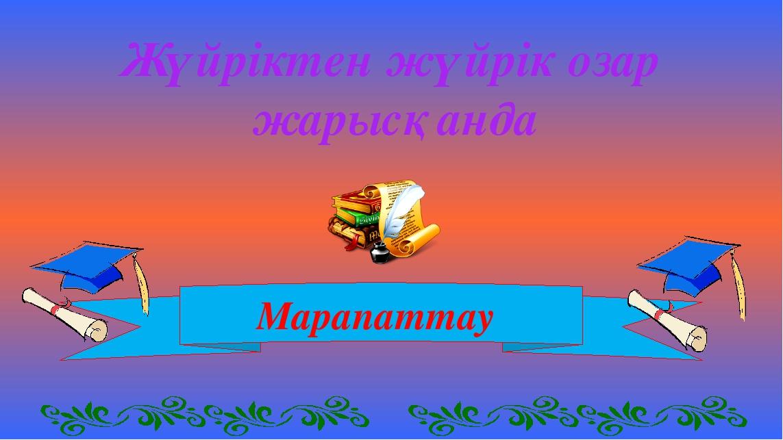 Жүйріктен жүйрік озар жарысқанда Марапаттау