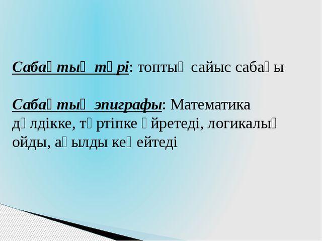 Сабақтың түрі: топтық сайыс сабағы Сабақтың эпиграфы: Математика дәлдікке, тә...