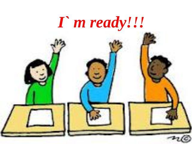 I` m ready!!!