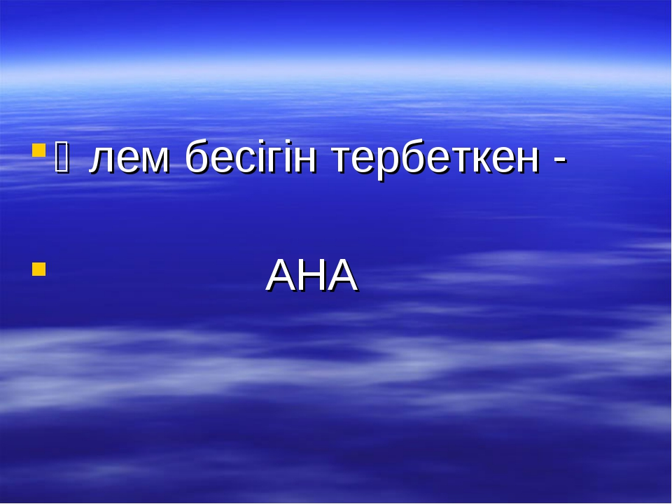 Әлем бесігін тербеткен - АНА