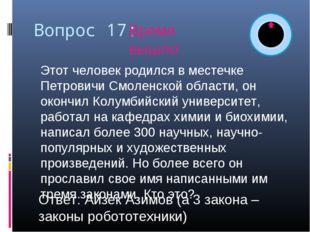 Вопрос 17: Этот человек родился в местечке Петровичи Смоленской области, он