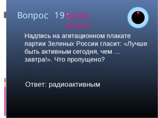 Вопрос 19: Надпись на агитационном плакате партии Зеленых России гласит: «Лу