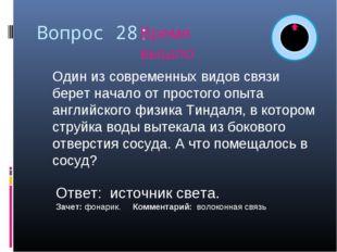 Вопрос 28: Один из современных видов связи берет начало от простого опыта ан