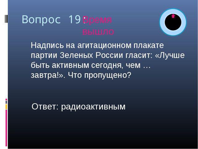 Вопрос 19: Надпись на агитационном плакате партии Зеленых России гласит: «Лу...