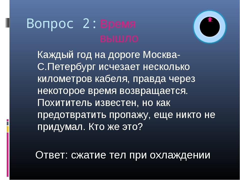 Вопрос 2: Каждый год на дороге Москва-С.Петербург исчезает несколько километ...