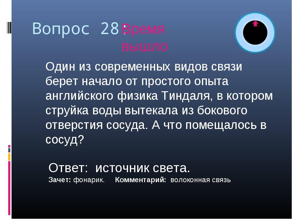Вопрос 28: Один из современных видов связи берет начало от простого опыта ан...