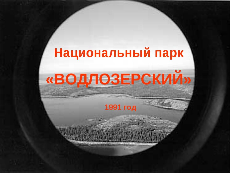 Национальный парк «ВОДЛОЗЕРСКИЙ» 1991 год