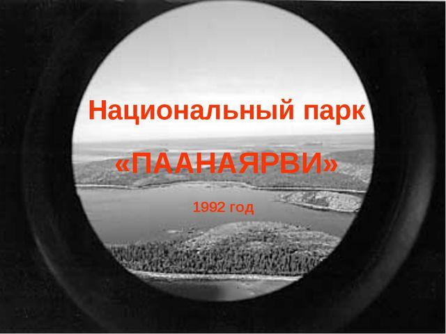 Национальный парк «ПААНАЯРВИ» 1992 год