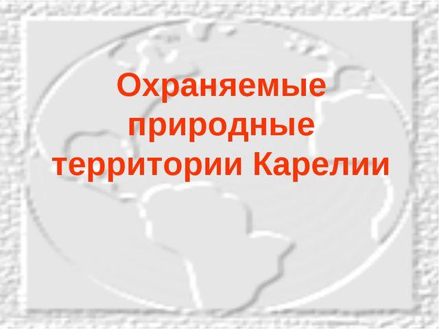 Охраняемые природные территории Карелии
