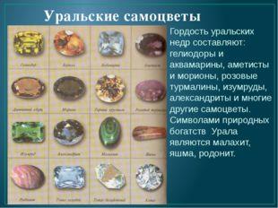 Уральские самоцветы Гордость уральских недр составляют: гелиодоры и аквамарин