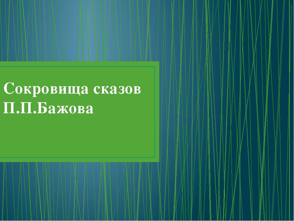 Сокровища сказов П.П.Бажова